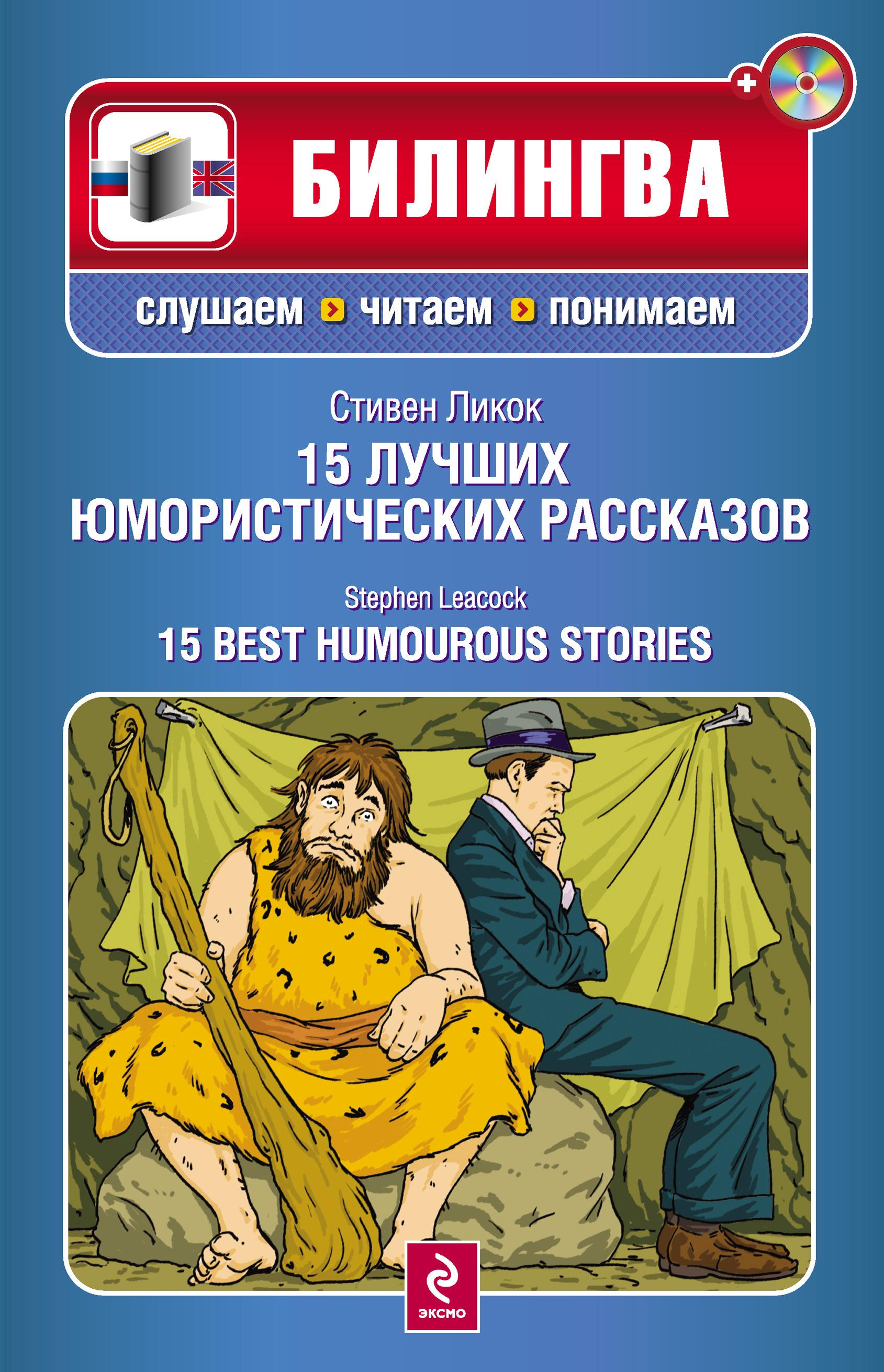 15 лучших юмористических рассказов / 15 Best Humourous Stories (+MP3) фото