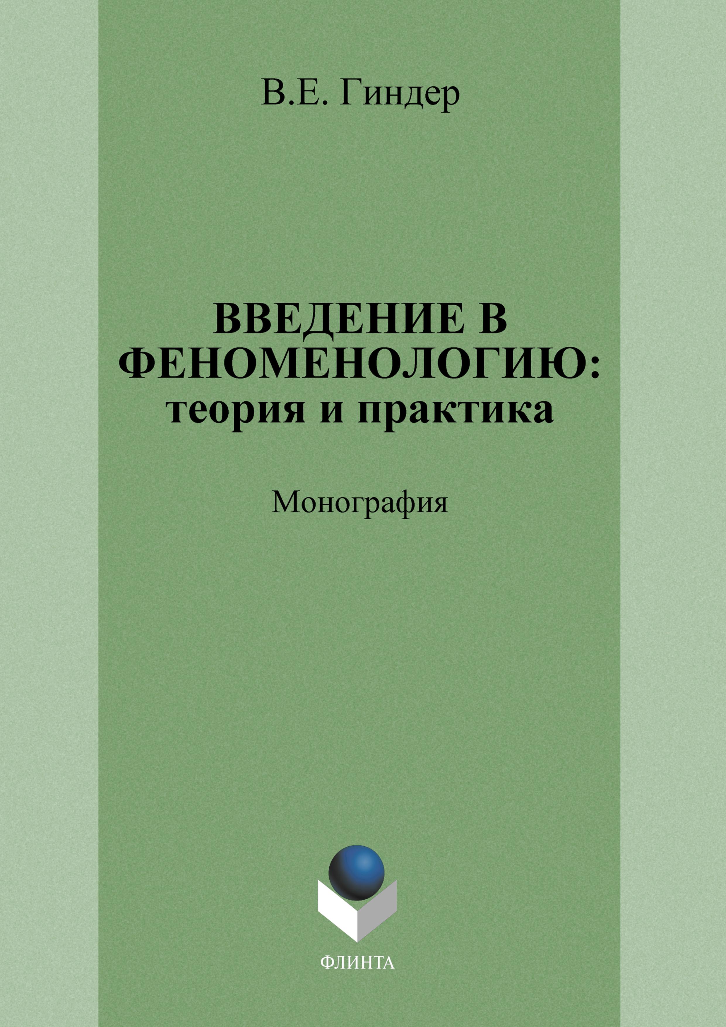 В. Е. Гиндер Введение в феноменологию: теория и практика