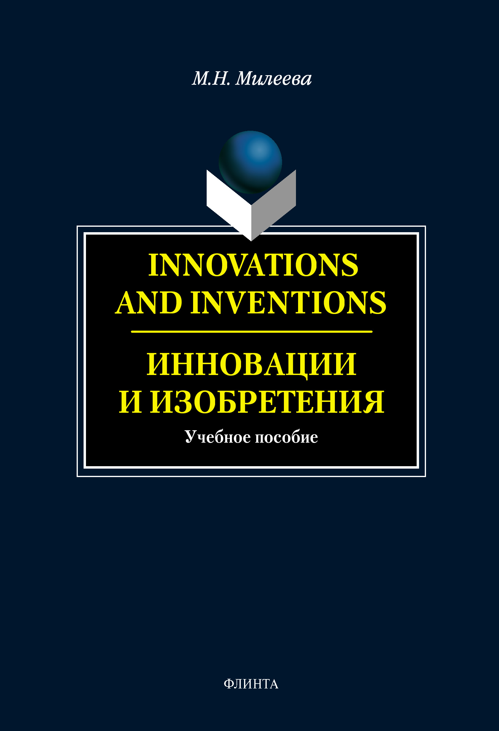 М. Н. Милеева Innovations and inventions. Инновации и изобретения john melady breakthrough canada s greatest inventions and innovations