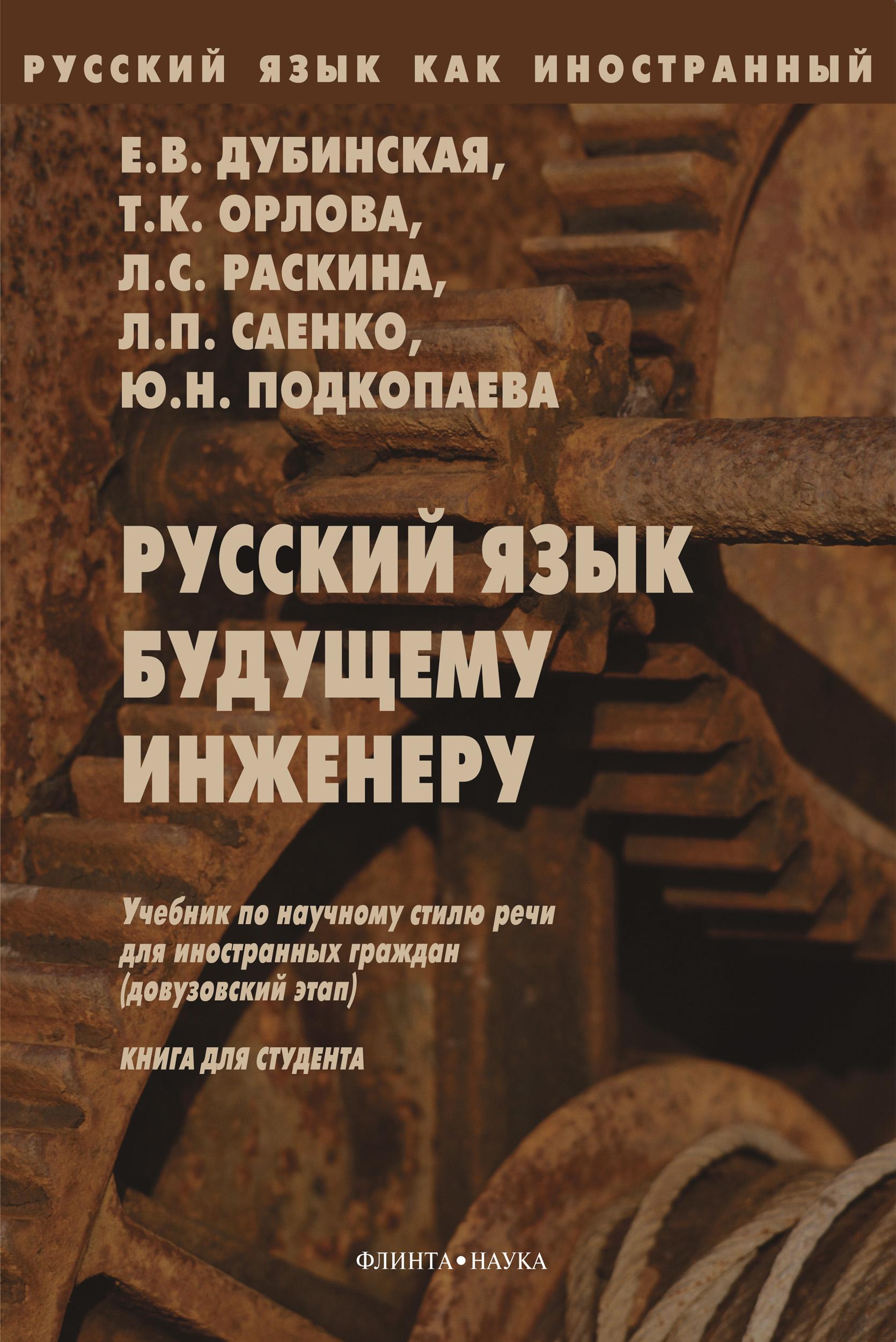Е. В. Дубинская Русский язык будущему инженеру. Книга для студентов