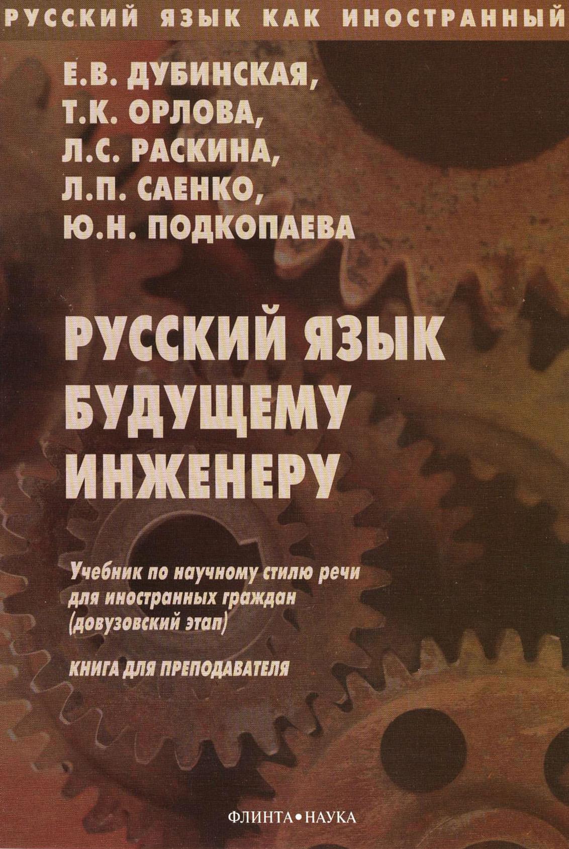 Е. В. Дубинская Русский язык будущему инженеру. Книга для преподавателей