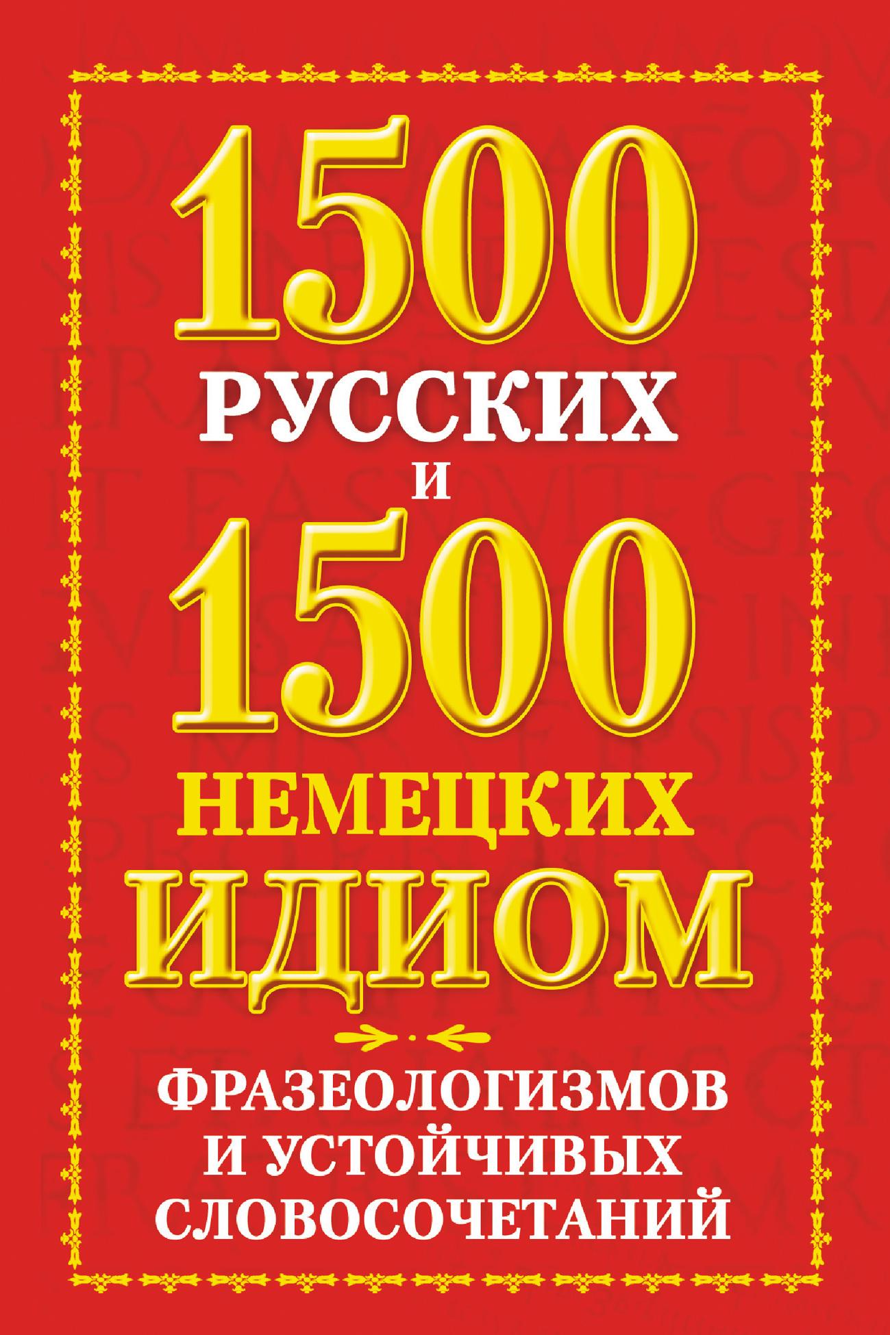 Е. О. Попов 1500 русских и 1500 немецких идиом, фразеологизмов и устойчивых словосочетаний