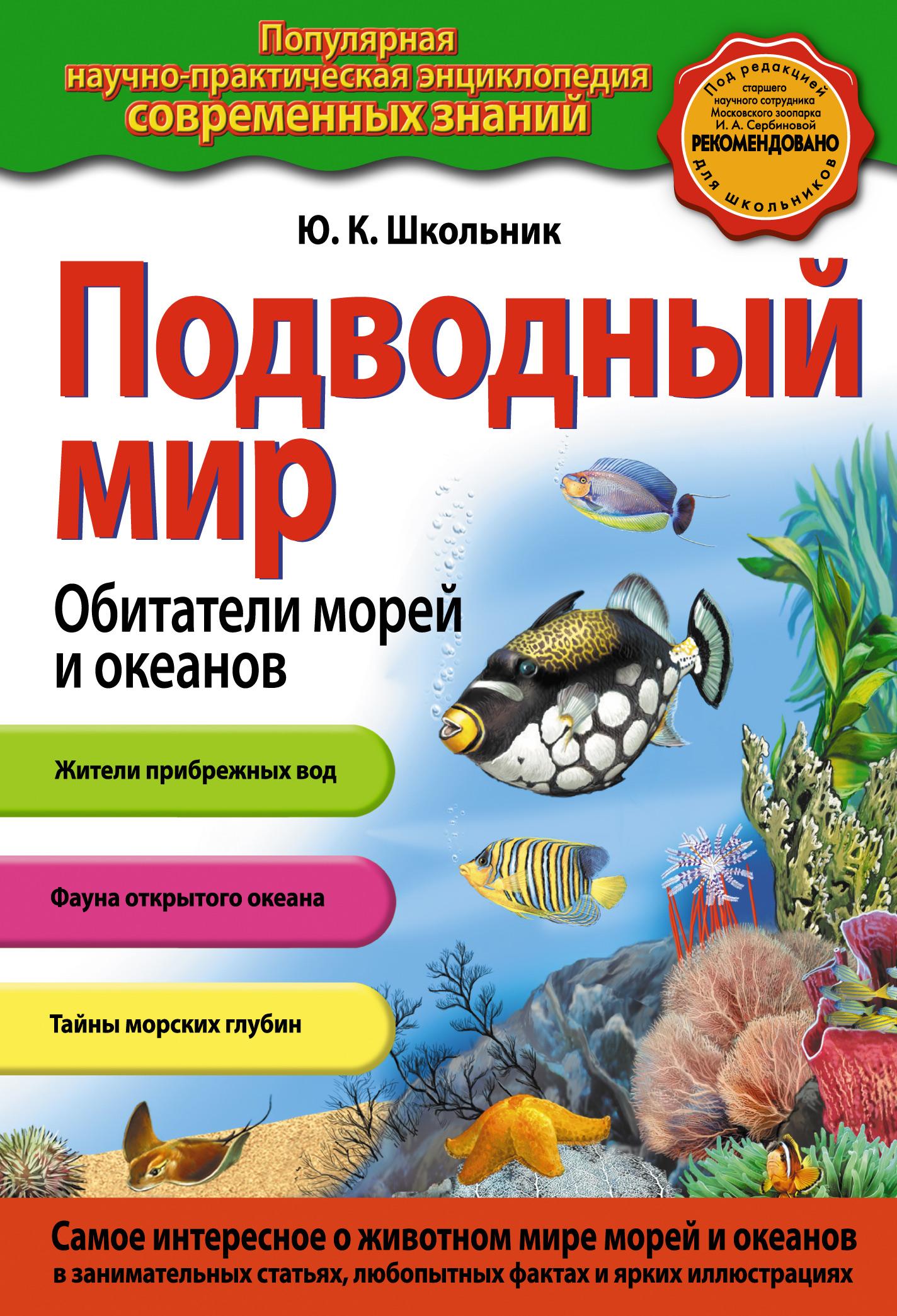 Ю. К. Школьник Подводный мир. Обитатели морей и океанов д в кошевар жители морей и океанов