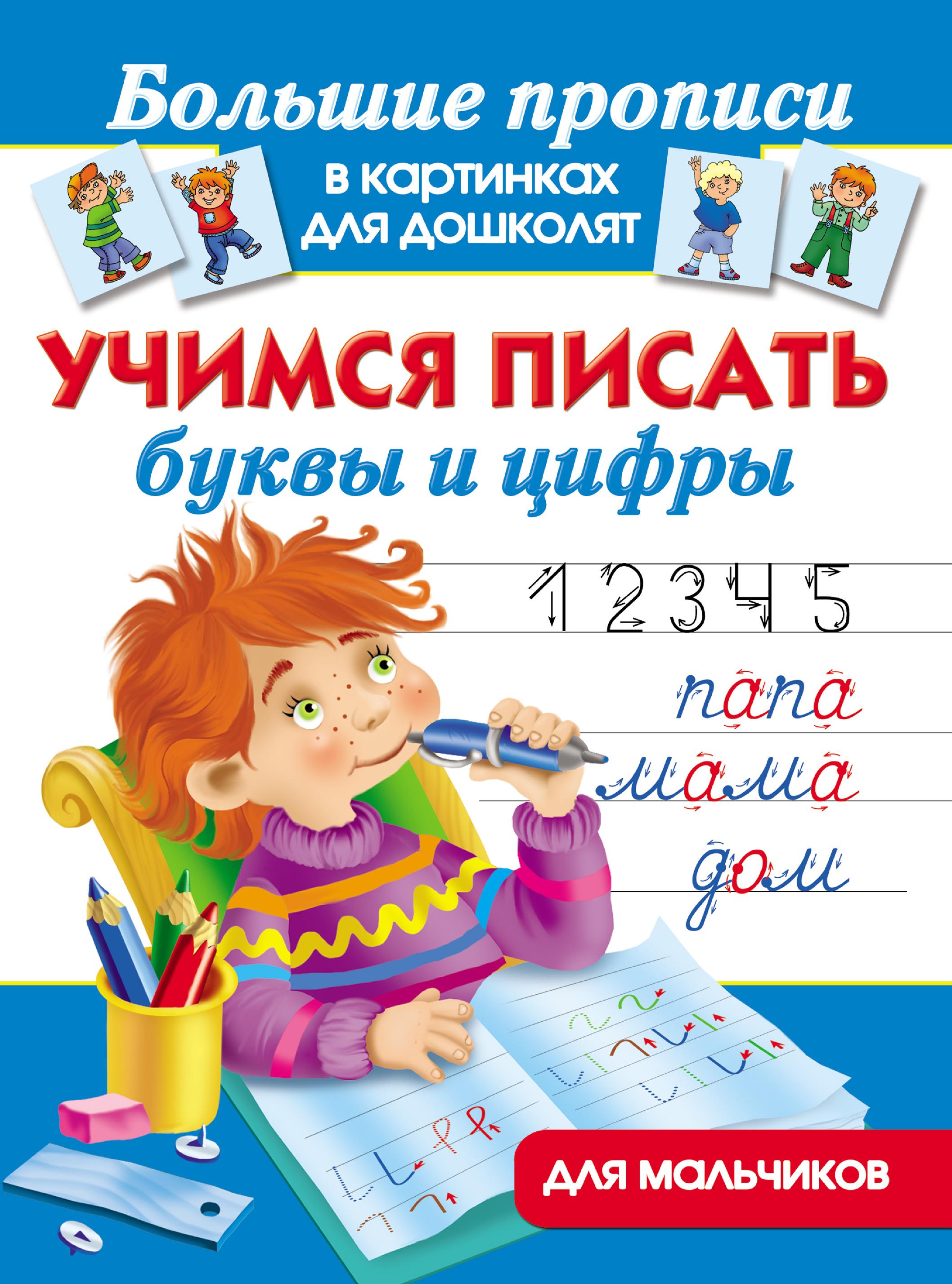 Отсутствует Учимся писать буквы и цифры. Для мальчиков