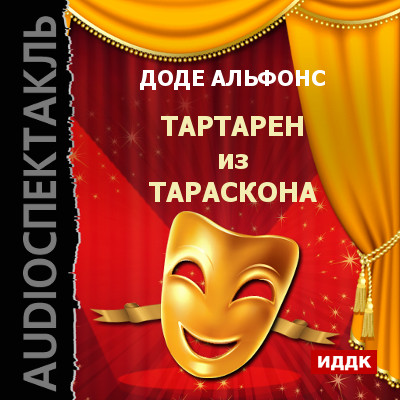 Альфонс Доде Тартарен из Тараскона (спектакль) альфонс доде сафо