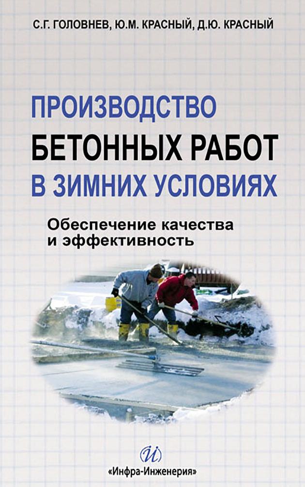 а c стаценко технология бетонных работ С. Г. Головнев Производство бетонных работ в зимних условиях. Обеспечение качества и эффективность