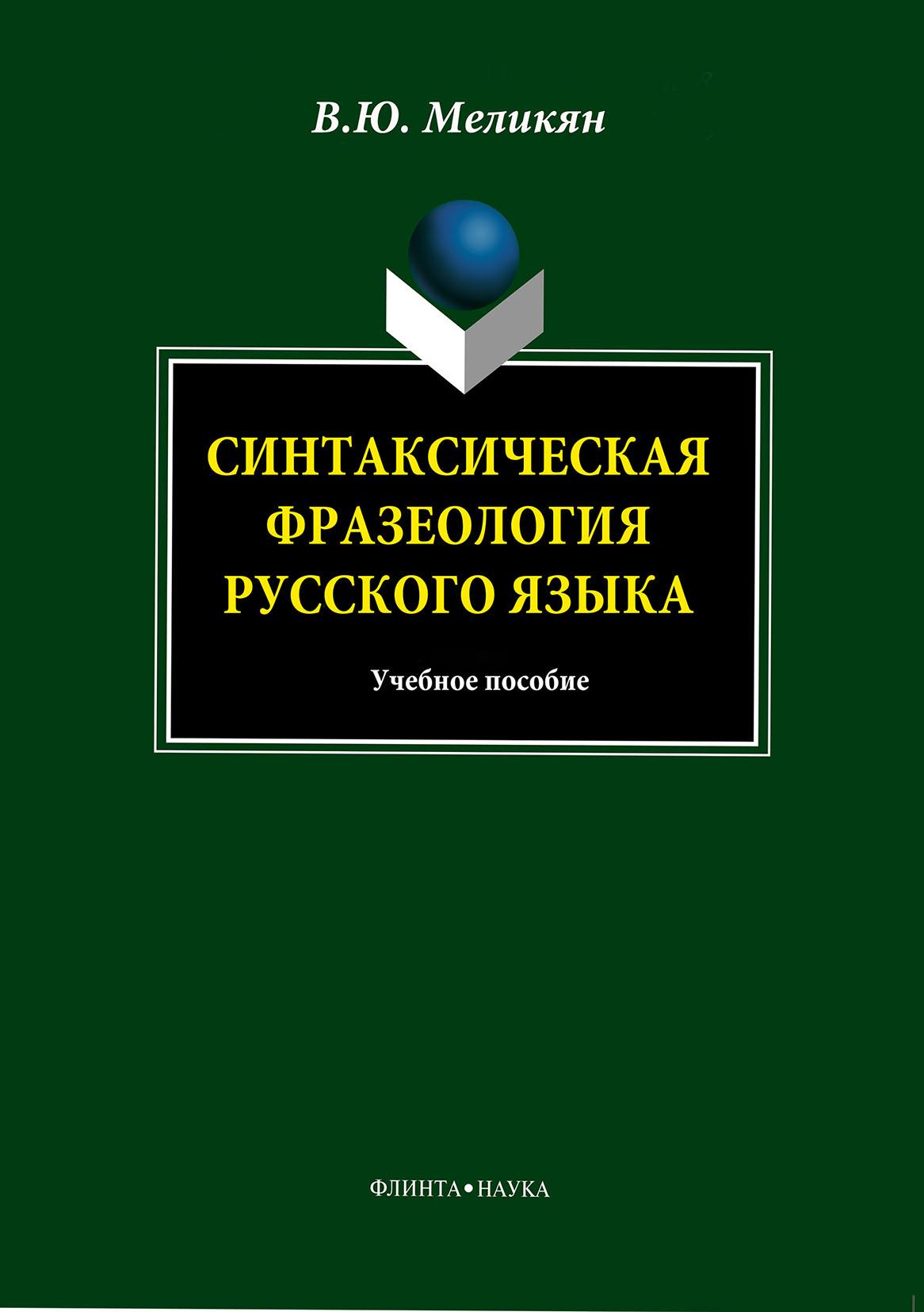 В. Ю. Меликян Синтаксическая фразеология русского языка. Учебное пособие цена