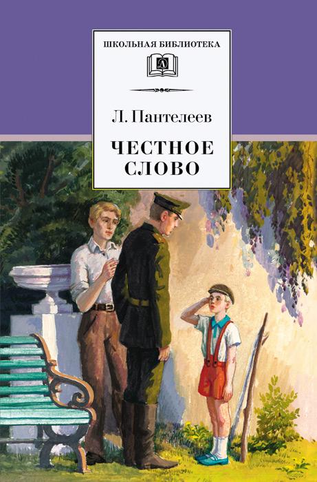 Честное слово (сборник) ( Леонид Пантелеев  )