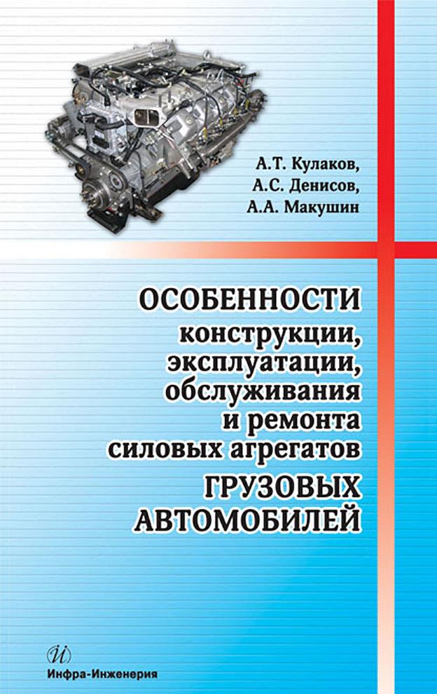 А. А. Макушин Особенности конструкции, эксплуатации, обслуживания и ремонта силовых агрегатов грузовых автомобилей