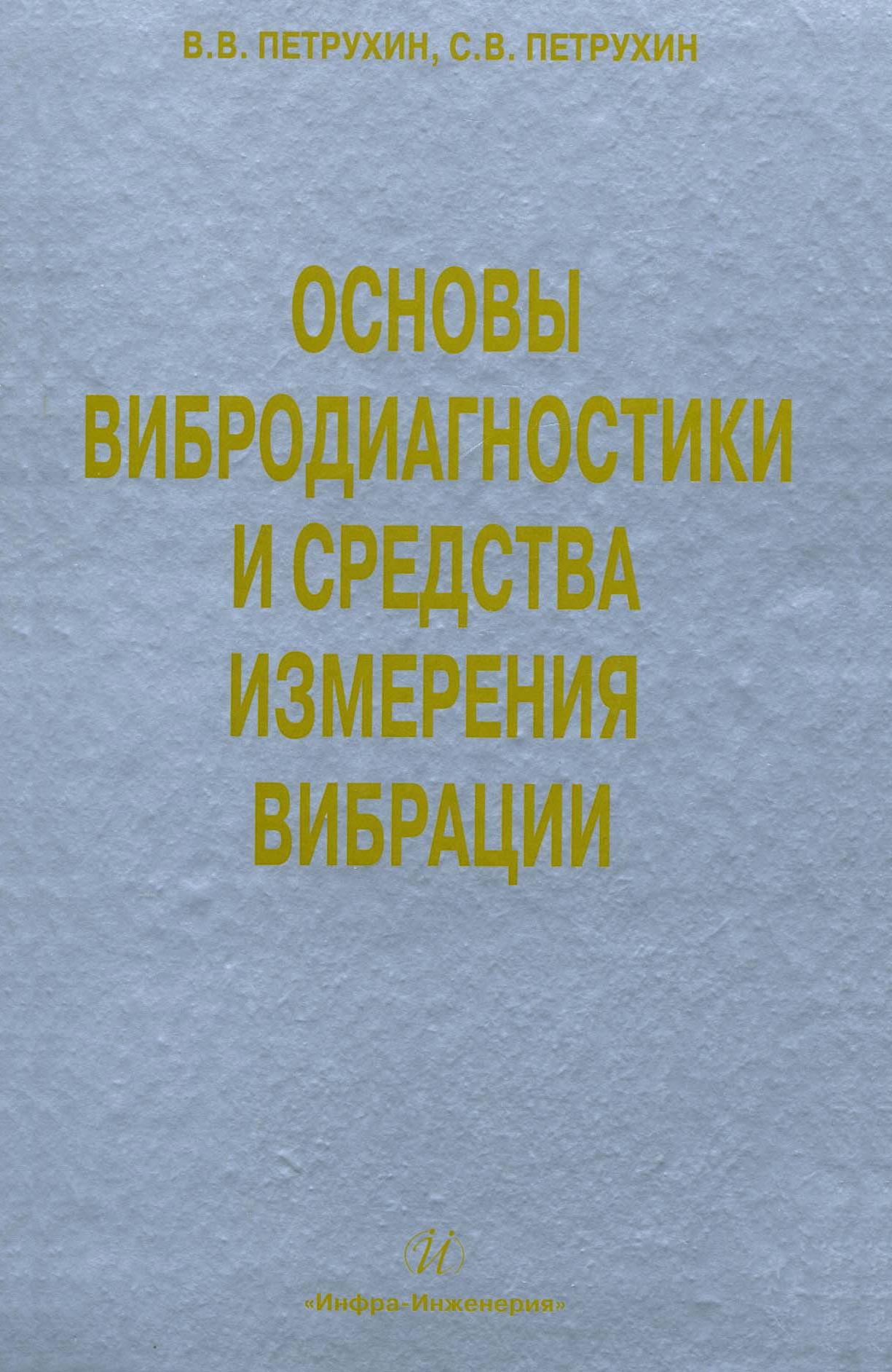 С. В. Петрухин Основы вибродиагностики и средства измерения вибрации