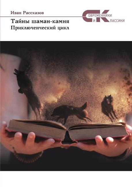 Иван Рассказов Тайны Шаман-камня архивы раскрывают тайны международные вопросы события и люди