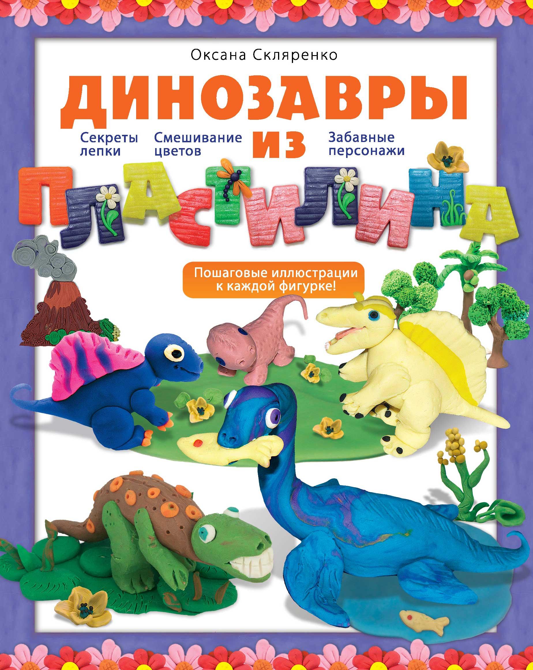 купить Оксана Скляренко Динозавры из пластилина по цене 79.99 рублей