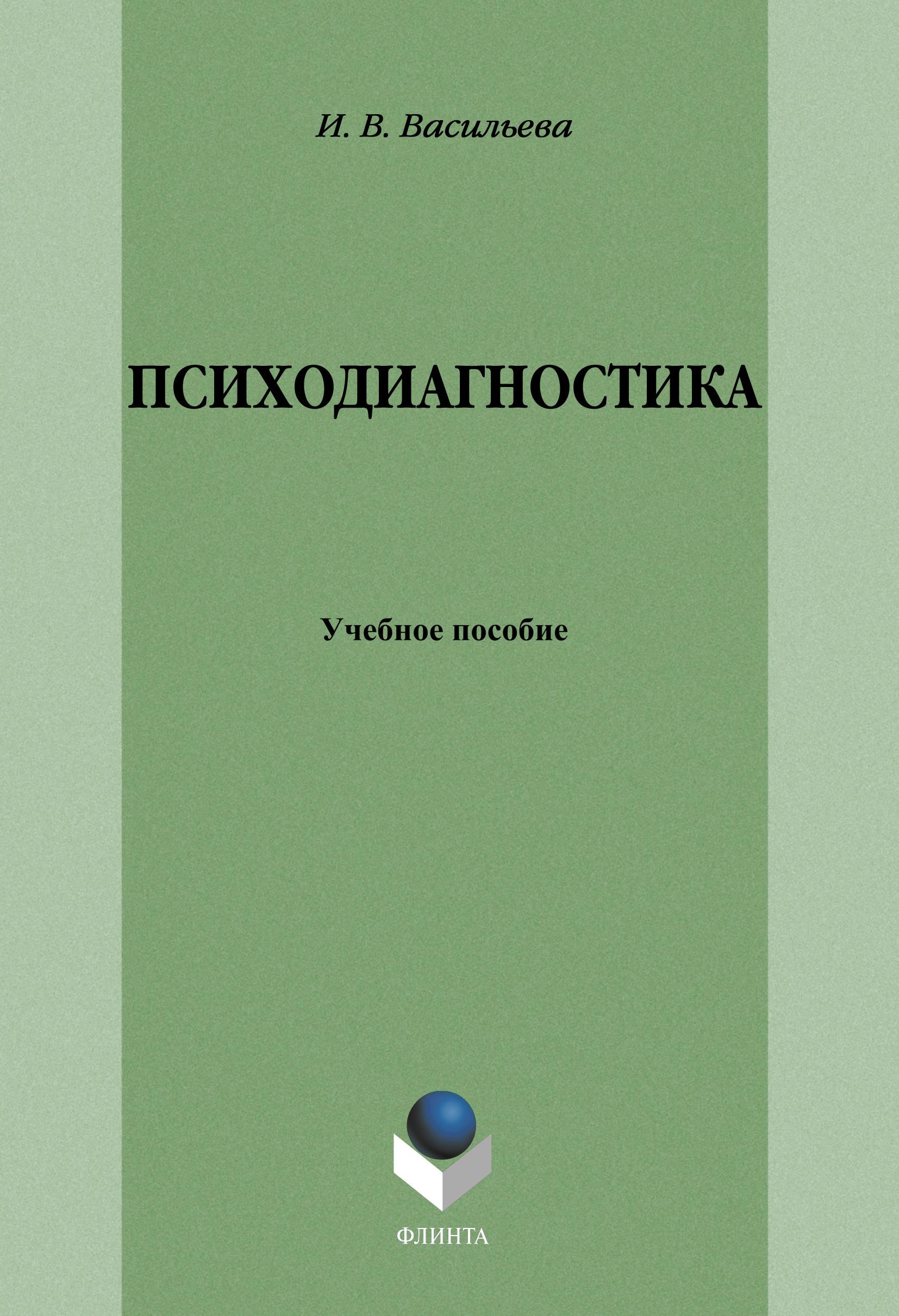 И. В. Васильева Психодиагностика: учебное пособие