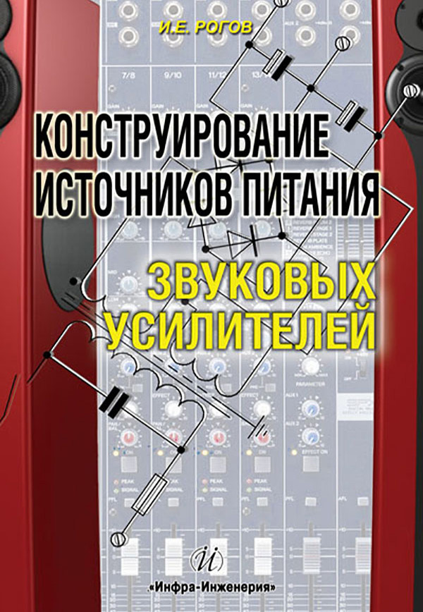 И. Е. Рогов Конструирование источников питания звуковых усилителей