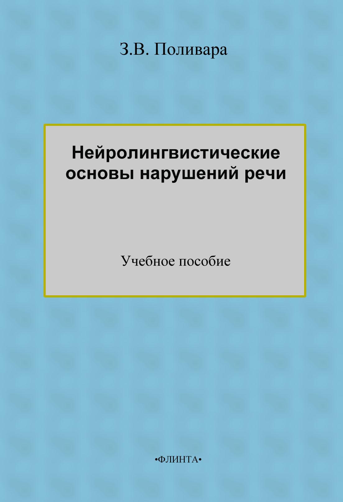 З. В. Поливара Нейролингвистические основы нарушений речи. Учебное пособие внутренний ssd накопитель 128gb smartbuy s11 sb128gb s11tlc msat3 msata sata3
