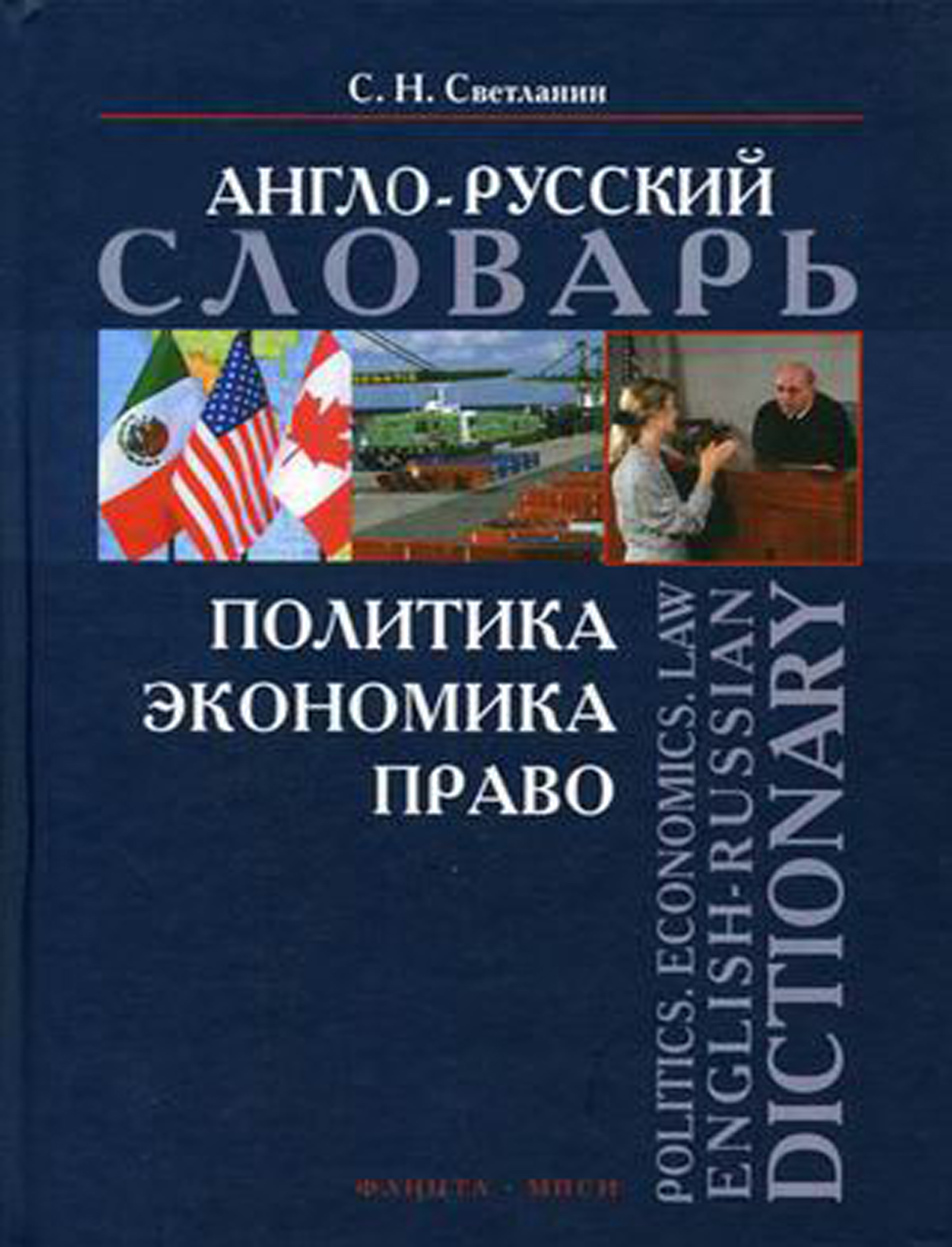 С. Н. Светланин Политика. Экономика. Право. Англо-русский словарь / Politics. Economics. Law. English-Russian Dictionary