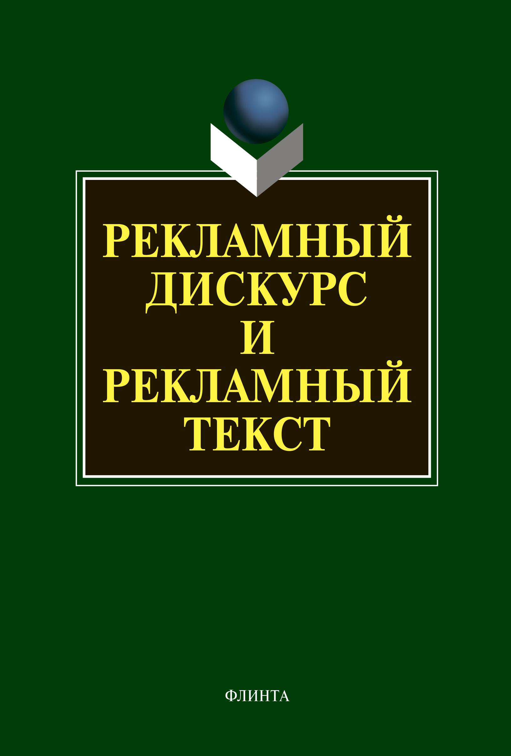 Коллектив авторов Рекламный дискурс и рекламный текст о е чернова текст и дискурс