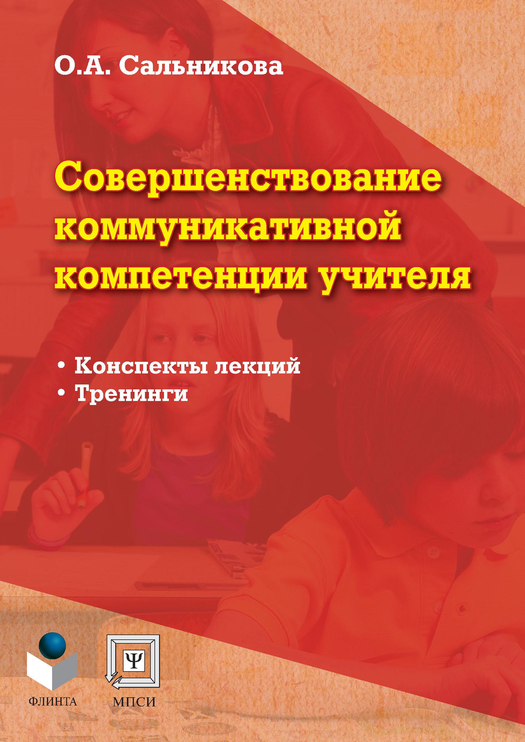 Совершенствование коммуникативной компетенции учителя. Конспекты лекций, тренинги