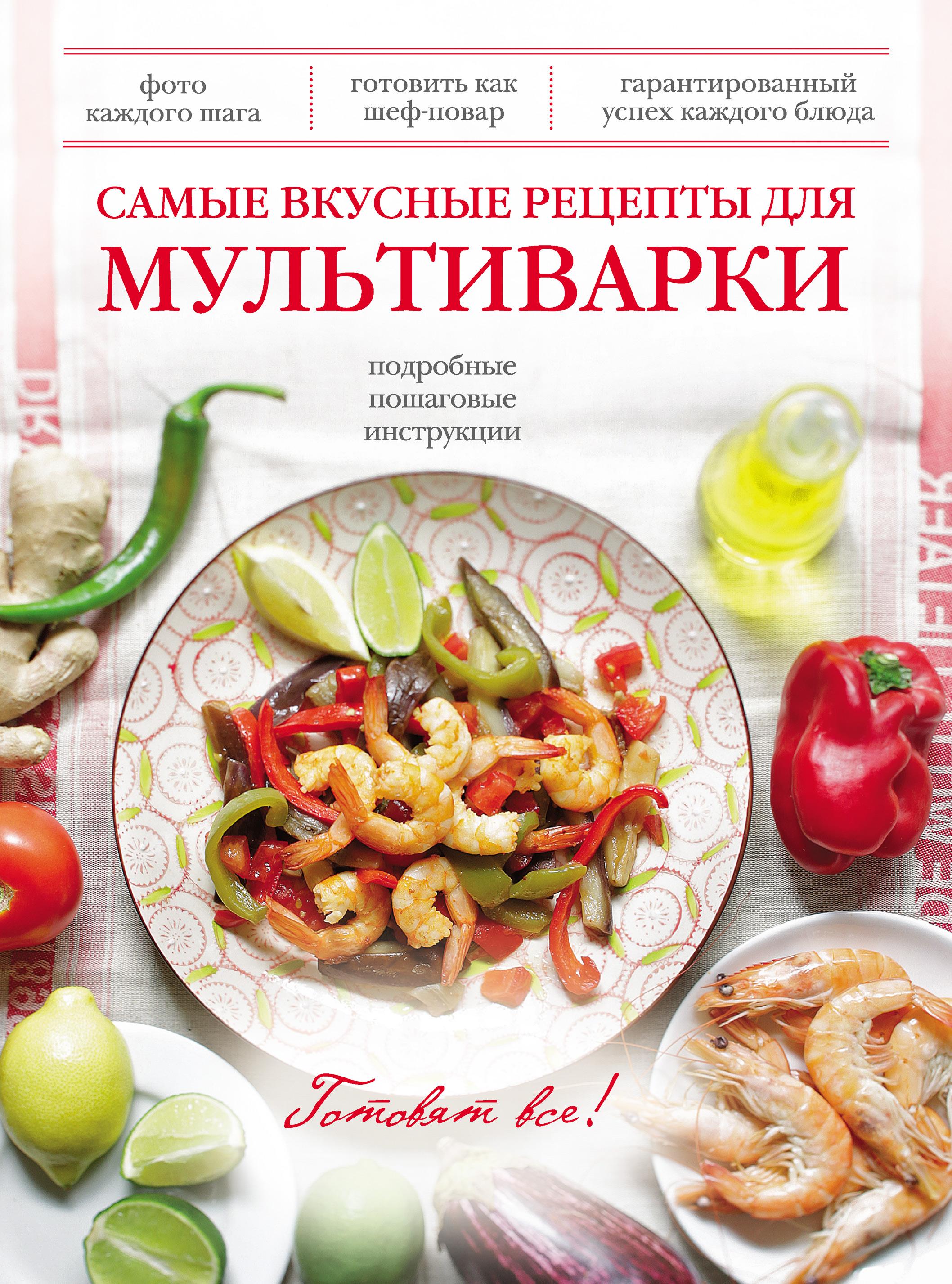 Отсутствует Самые вкусные рецепты для мультиварки савинова н блюда из грибов в мультиварке самые вкусные рецепты