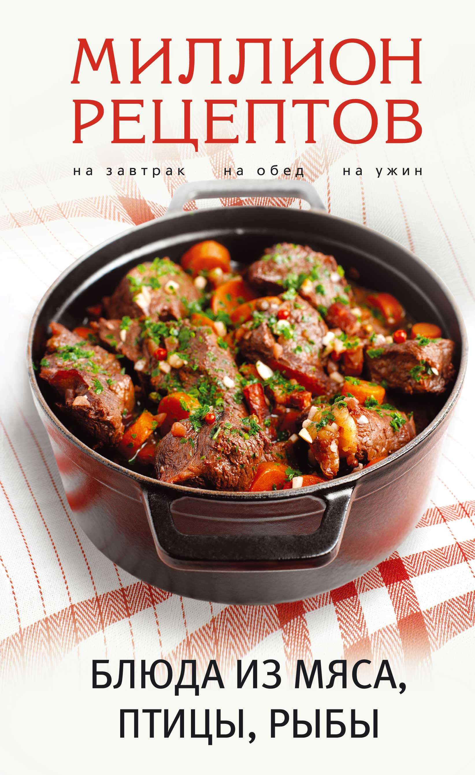 Отсутствует Блюда из мяса, птицы, рыбы кулинария блюда из мяса птицы и рыбы