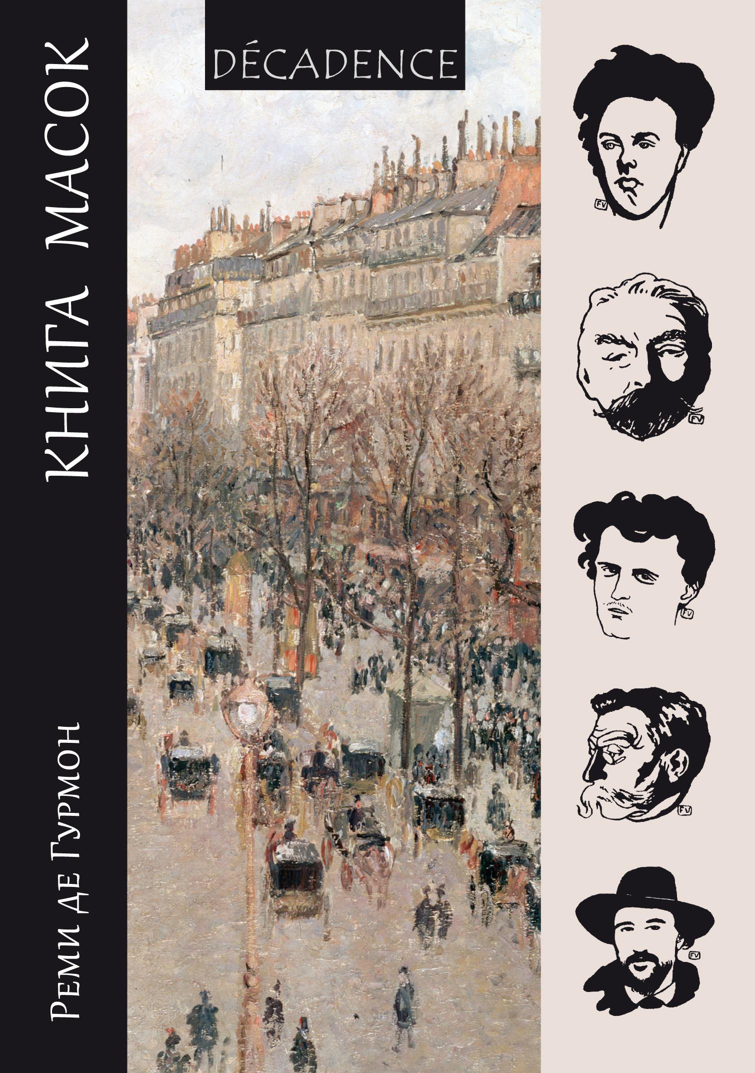 цены Реми де Гурмон Книга масок