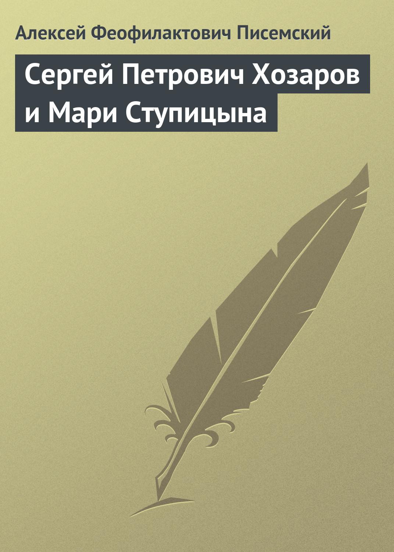 Алексей Феофилактоич Писемский Сергей Петроич Хозаро и Мари Ступицына