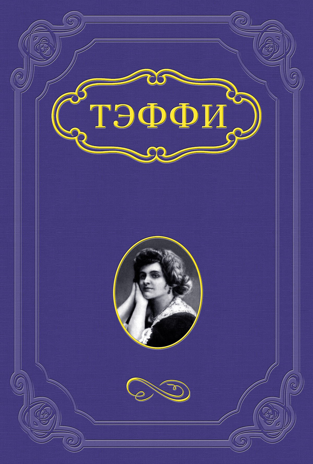 Два романа с иностранцами