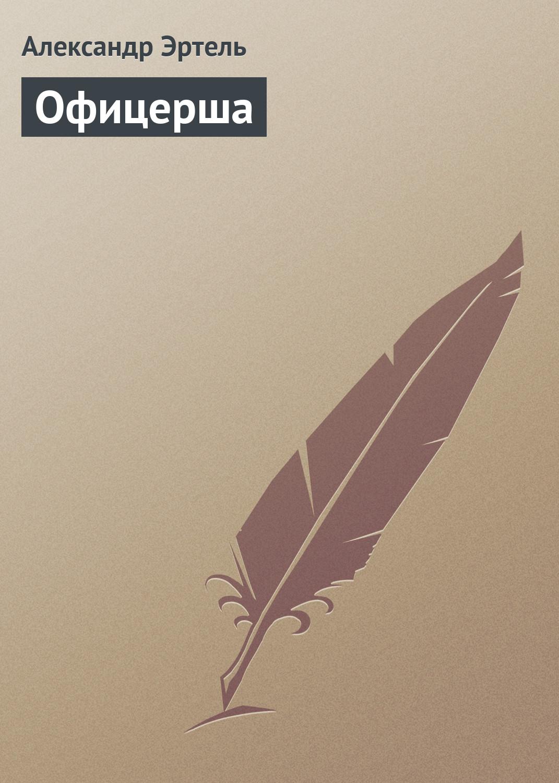 Александр Эртель Офицерша серенький козлик