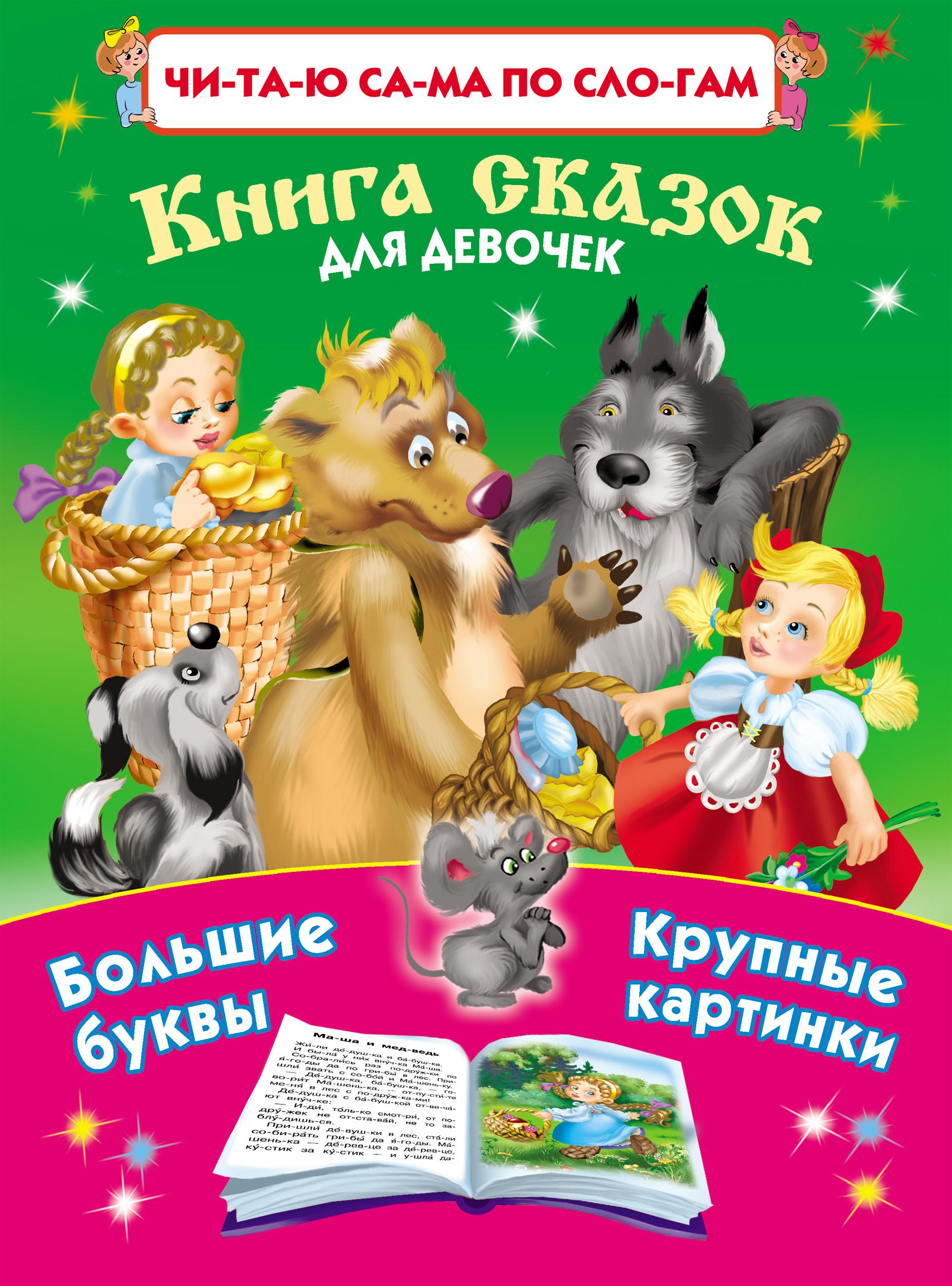 Отсутствует Книга сказок для девочек дмитриева в сост книга сказок для девочек большие буквы крупные картинки