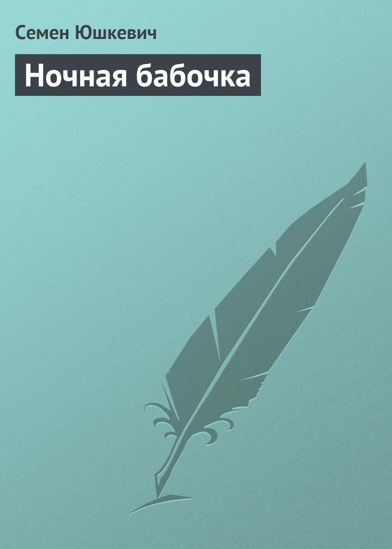 Семен Соломонович Юшкевич Ночная бабочка адаскевич владимир петрович базеко наталья павловна псориаз