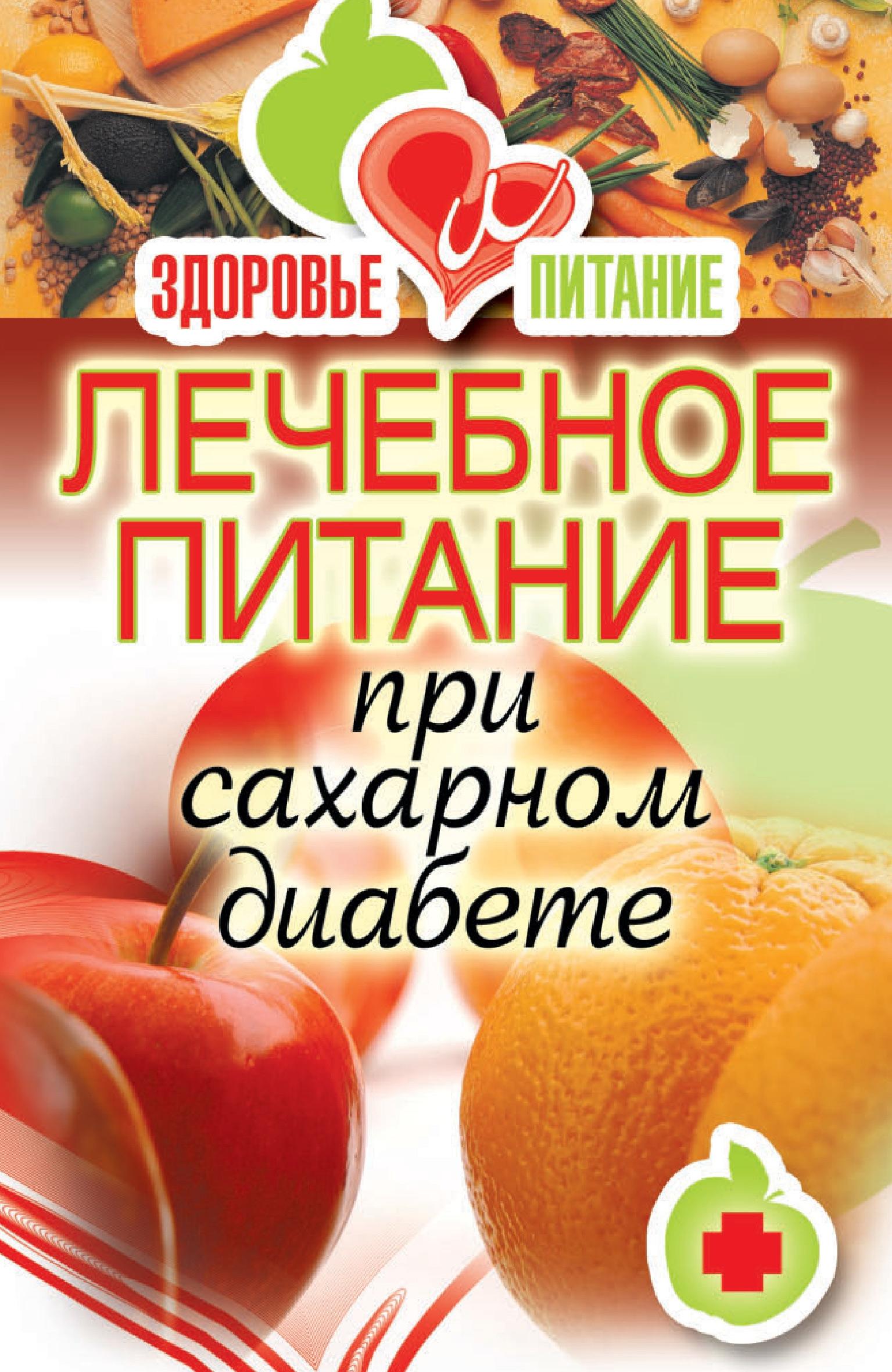 Светлана Валерьевна Дубровская Лечебное питание при сахарном диабете дубровская светлана валерьевна лечение уксусом в домашних условиях