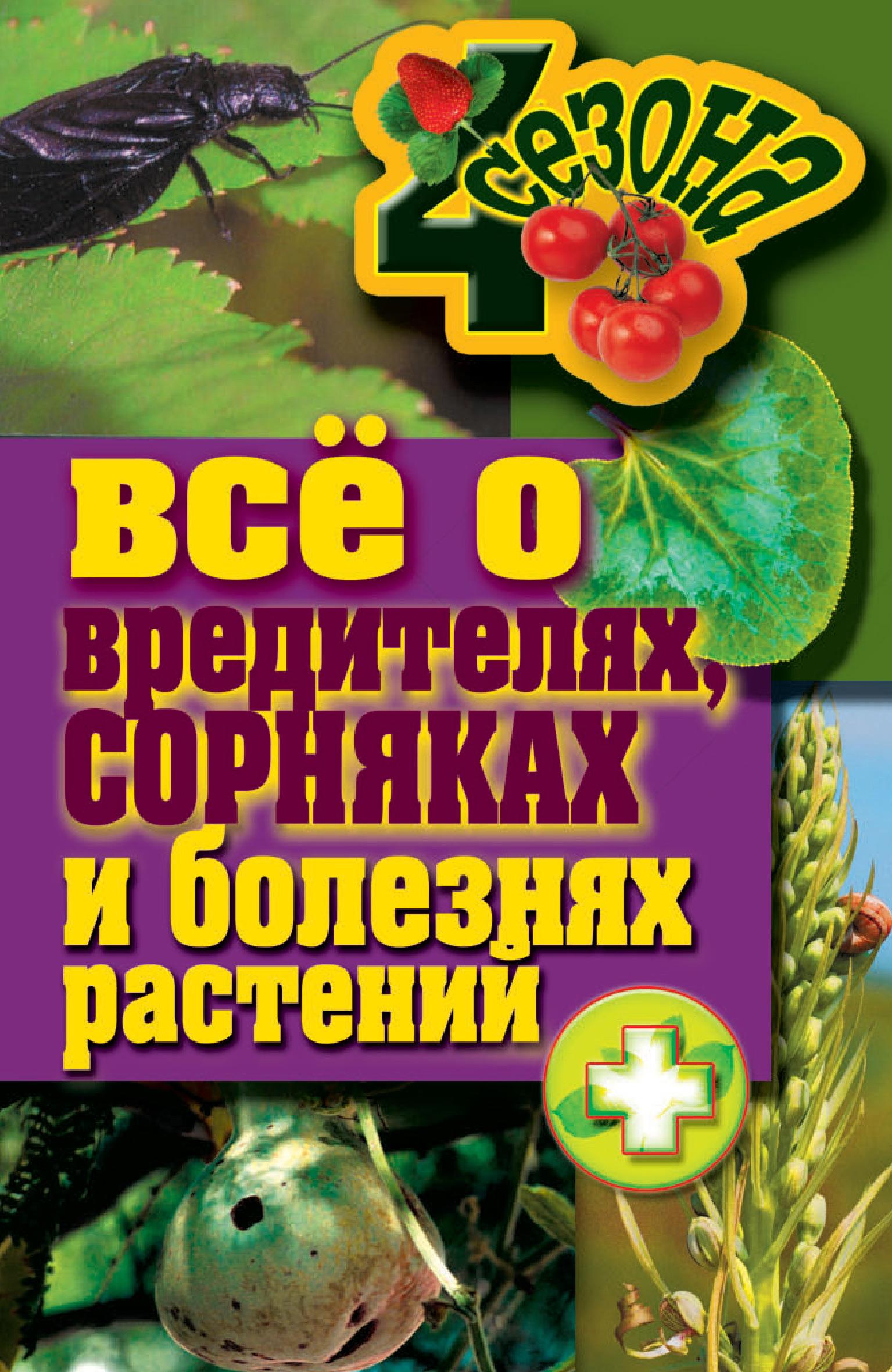 Максим Жмакин Все о вредителях, сорняках и болезнях растений максим константинов секреты того света все о загробном мире