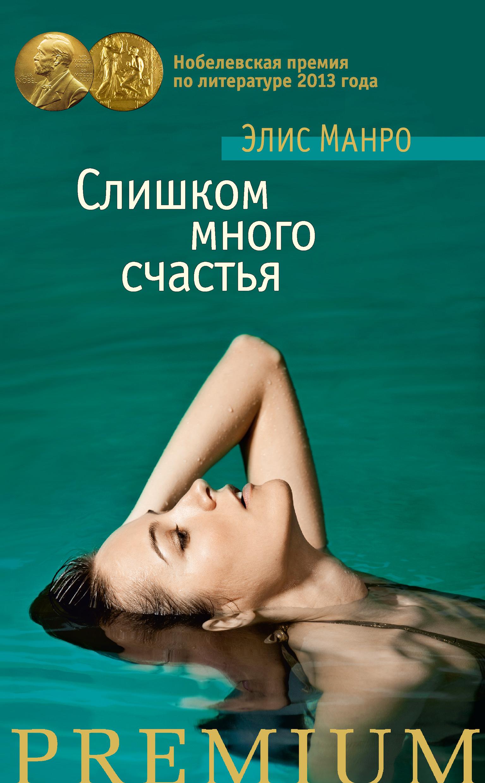 Элис Манро Слишком много счастья (сборник) элис манро друг моей юности сборник