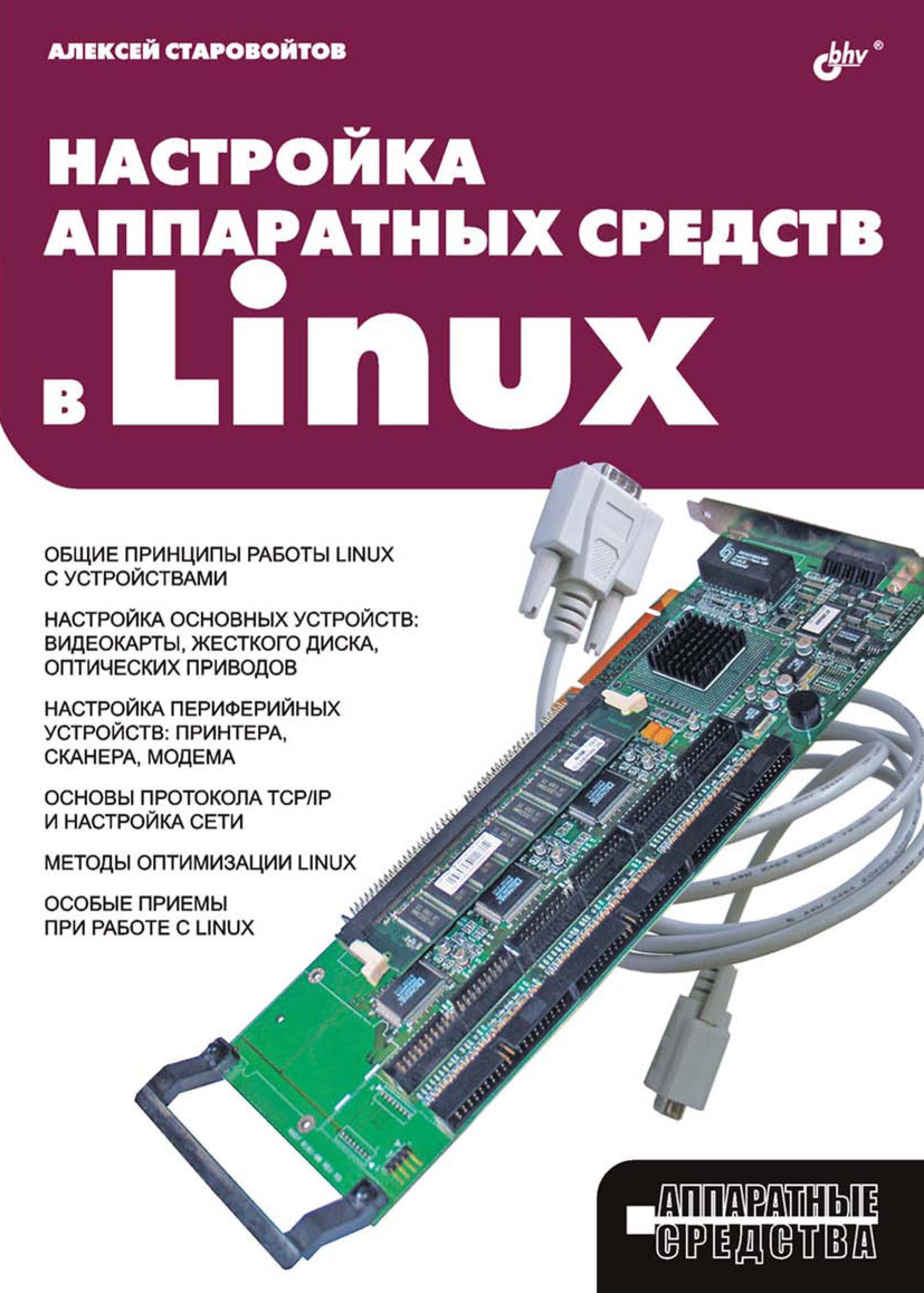 Алексей Старовойтов Настройка аппаратных средств в Linux