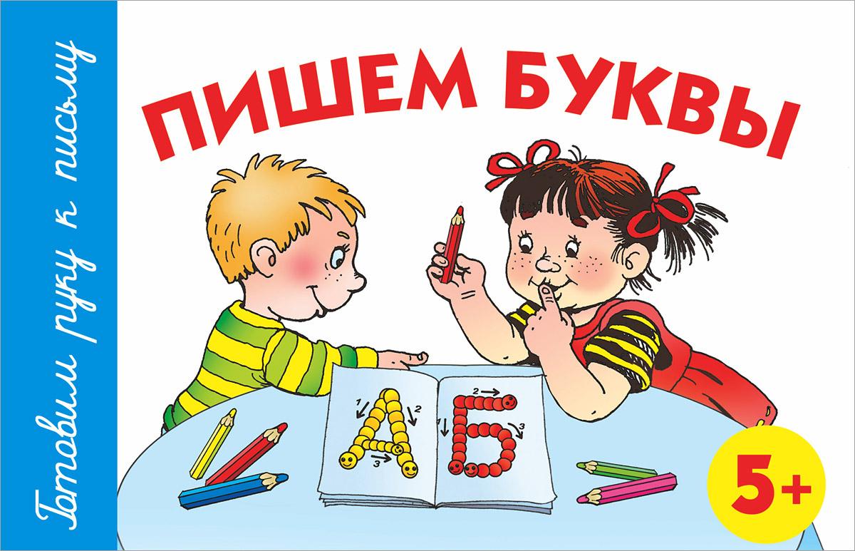 Анна Герасимова Пишем буквы. 5+ смотрова н первые шаги к чтению
