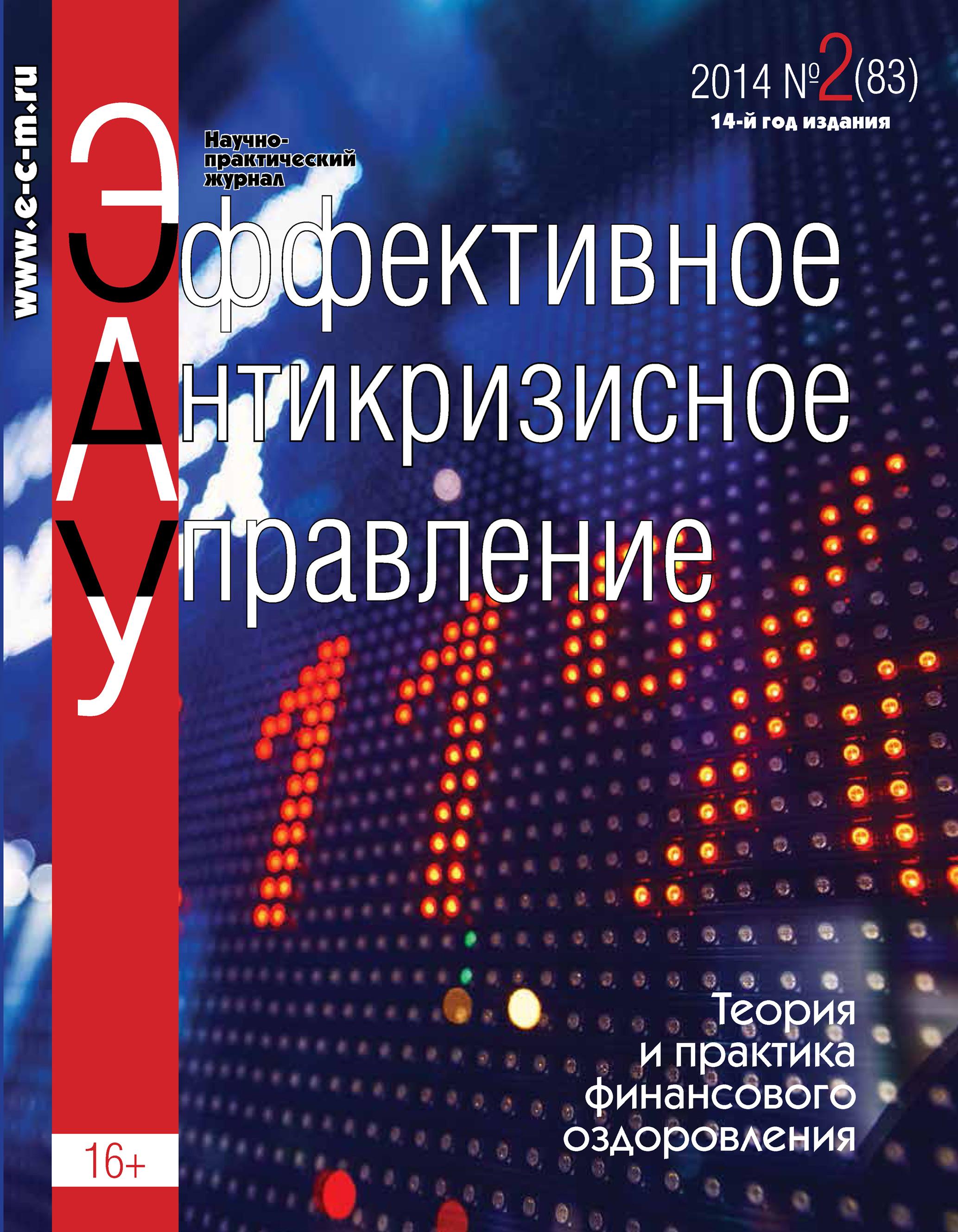 Отсутствует Эффективное антикризисное управление № 2 (83) 2014