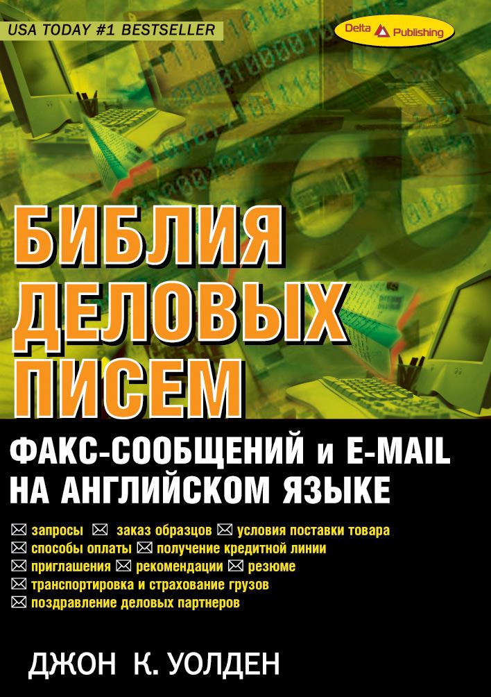 Библия деловых писем, факс-сообщений и e-mail на английском языке