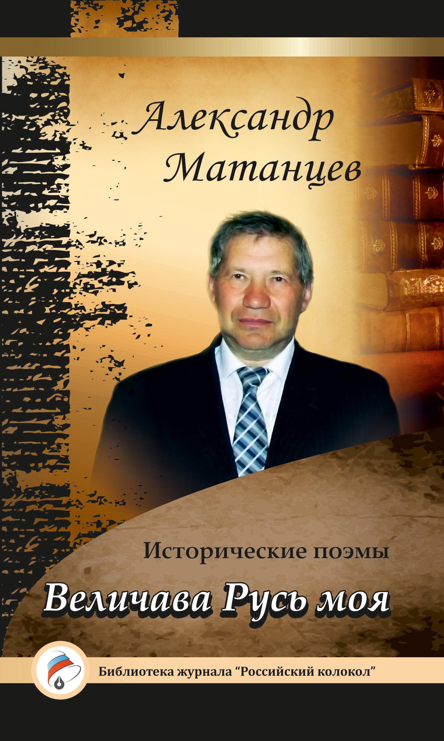 Александр Матанцев «Величава Русь моя». Исторические поэмы а шардин исторические рассказы