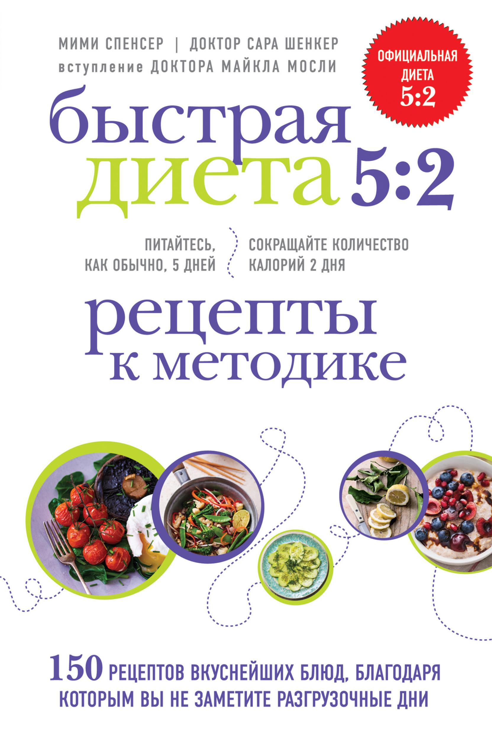 Мими Спенсер Быстрая Диета 5:2. Рецепты к методике ольхов о праздничные блюда на вашем столе