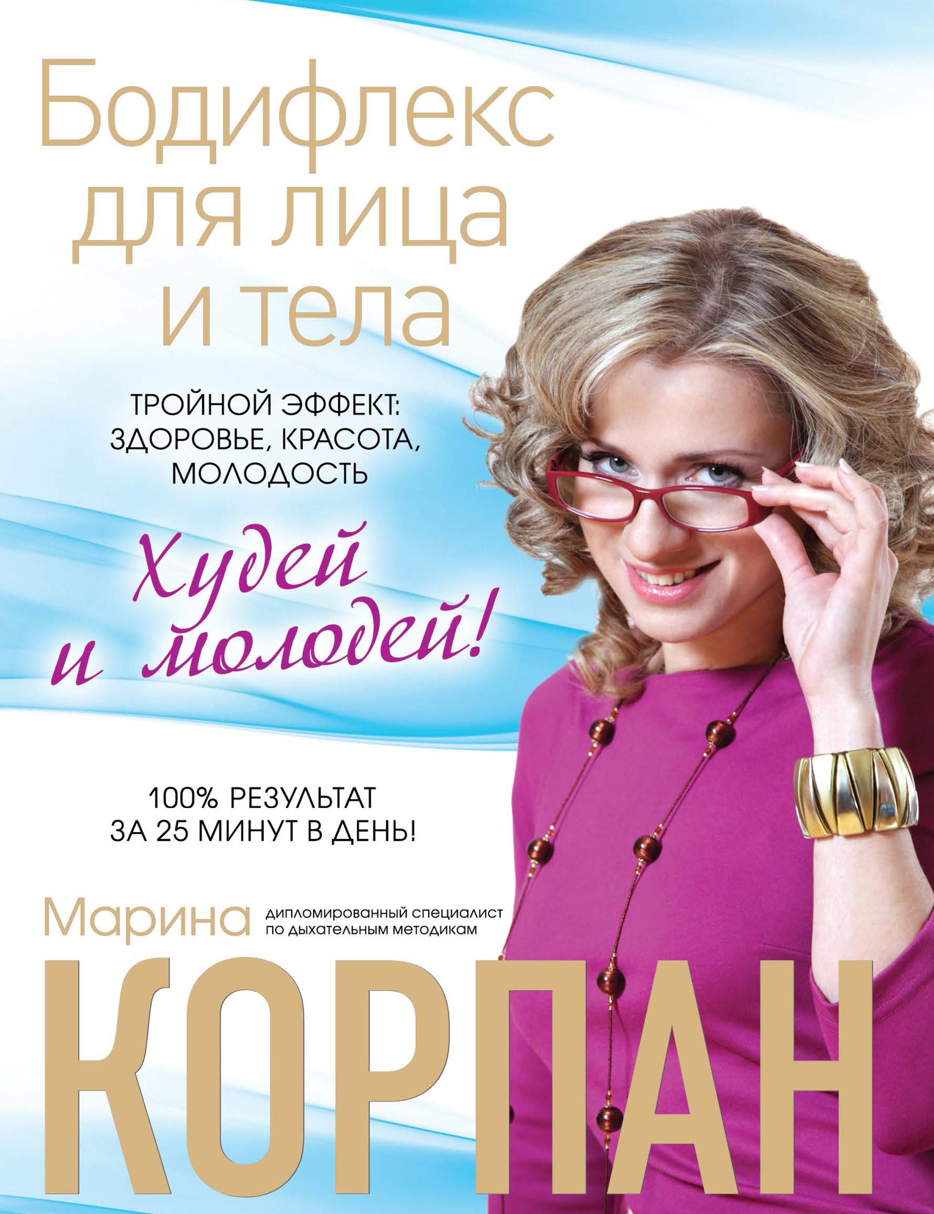 Марина Корпан Бодифлекс для лица и тела корпан м бодифлекс для лица и тела подарочное издание
