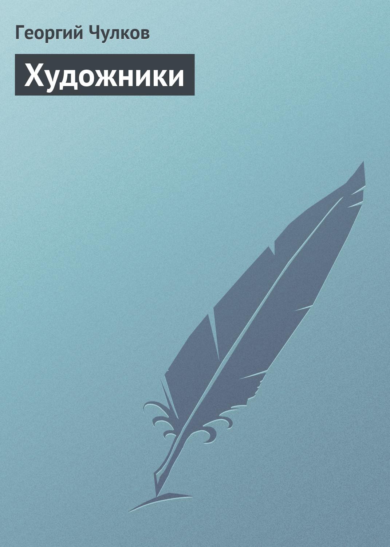 Георгий Чулков Художники