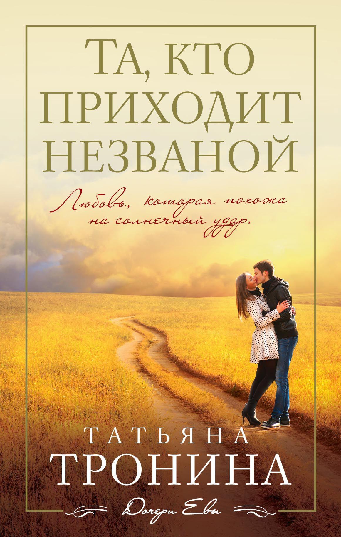 Татьяна Тронина Та, кто приходит незваной та кто приходит незваной