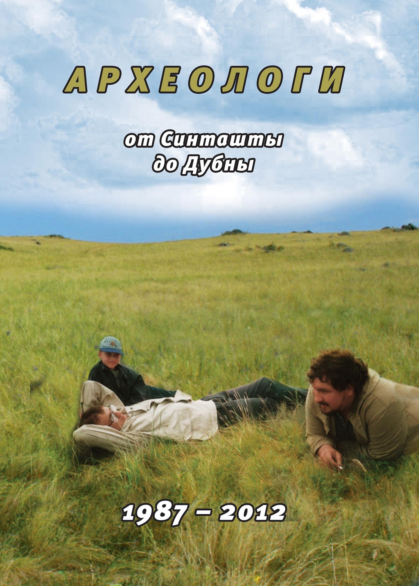Ф. Н. Петров Археологи: от Синташты до Дубны. 1987-2012 отсутствует извлечение из всеподданейшего отчета об археологических розысканиях в 1853 году