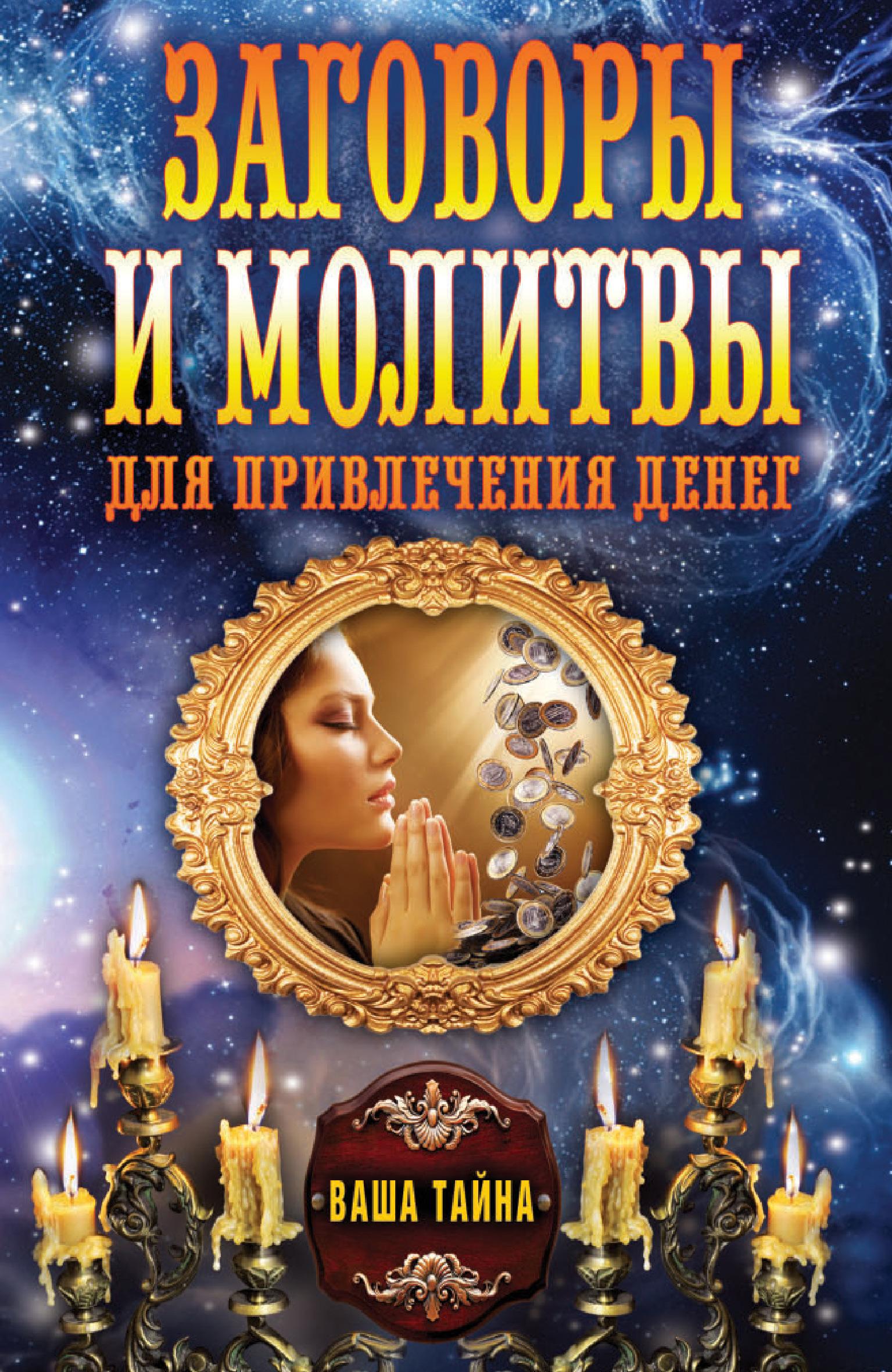 О. Н. Романова Заговоры и молитвы для привлечения денег цена