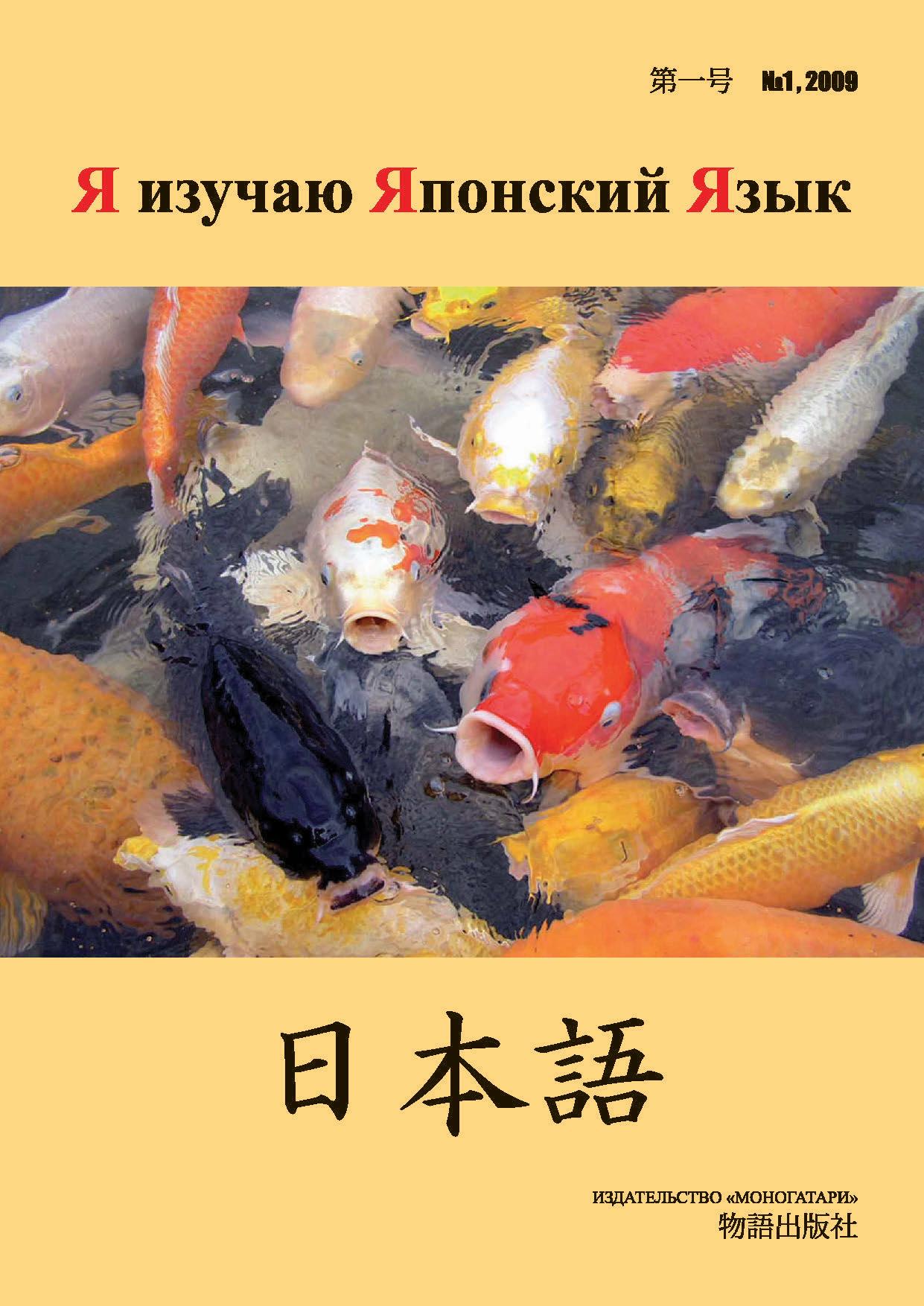цена Отсутствует Я изучаю Японский Язык №01