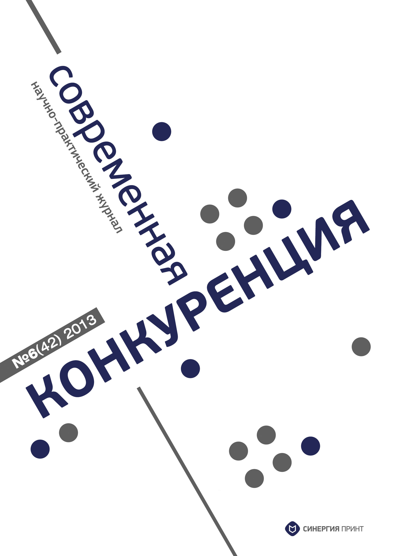 Отсутствует Современная конкуренция №6 (42) 2013 отсутствует современная конкуренция 6 24 2010