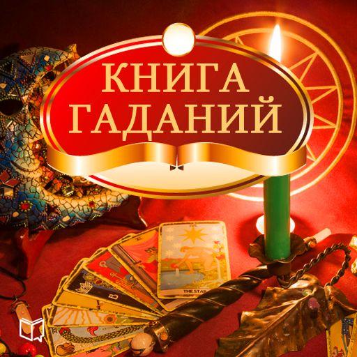 Светлана Негожина Книга гаданий