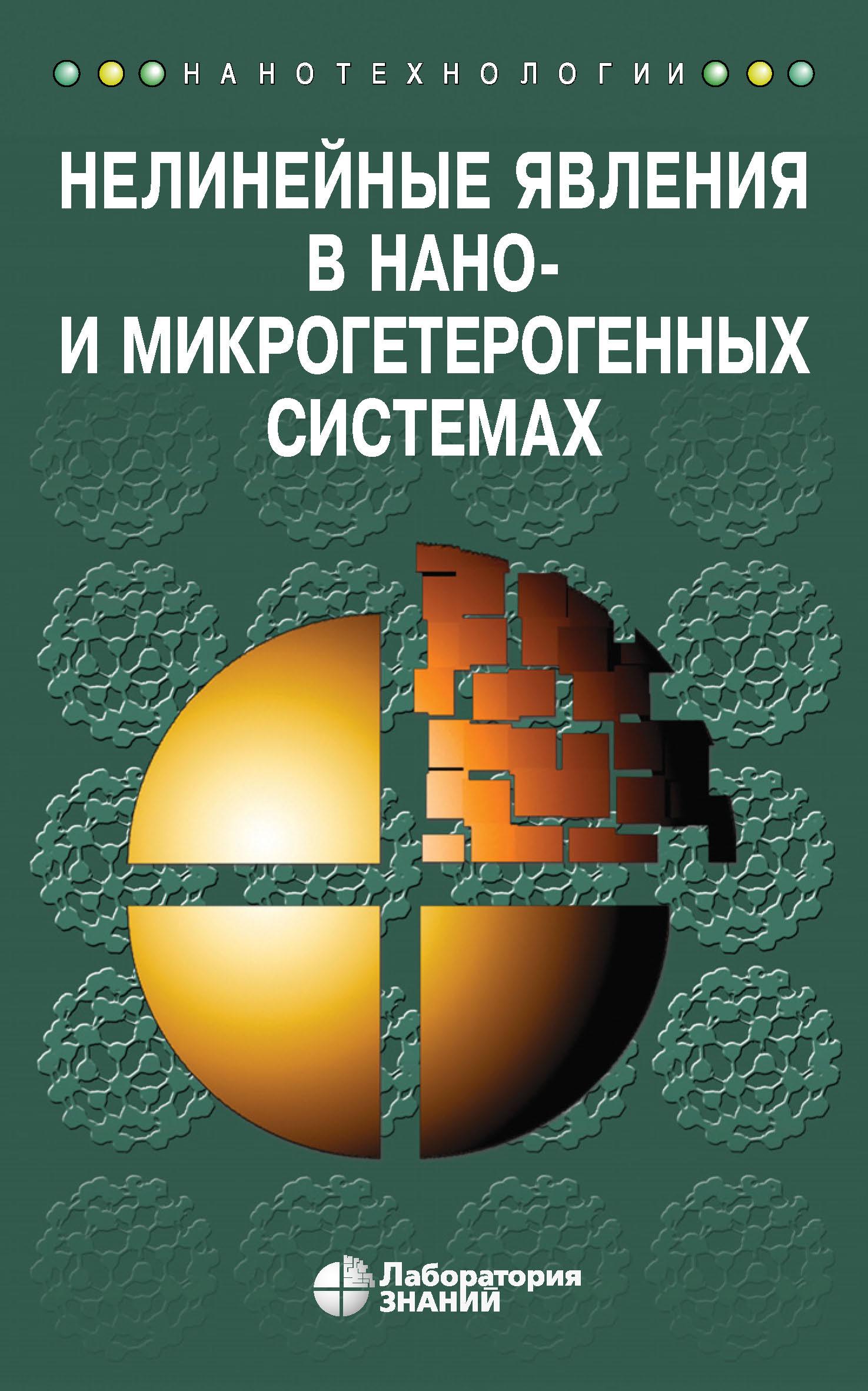 С. А. Гриднев Нелинейные явления в нано– и микрогетерогенных системах