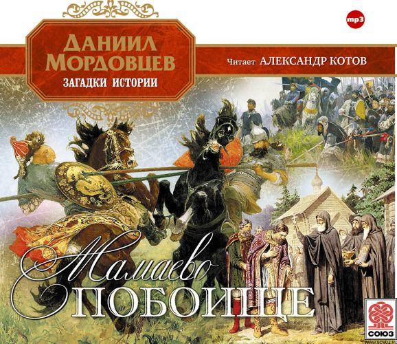 купить Даниил Мордовцев Мамаево побоище по цене 190 рублей