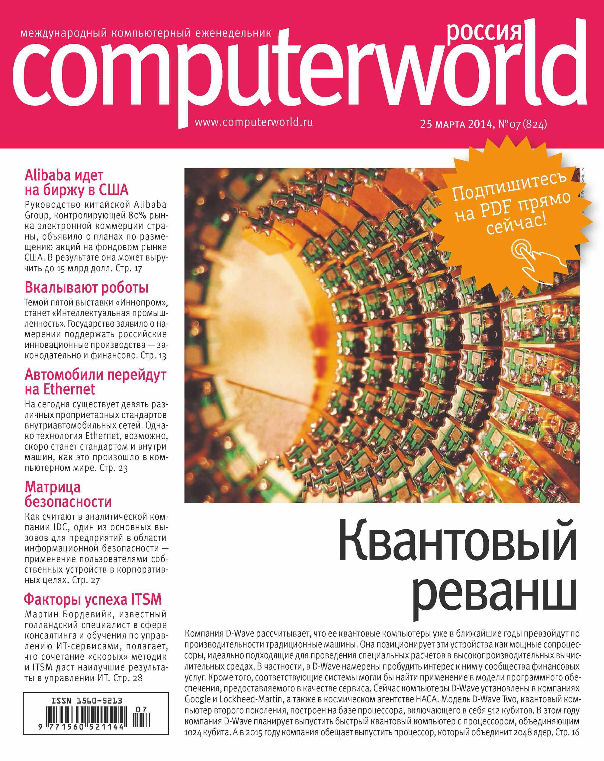 Открытые системы Журнал Computerworld Россия №07/2014
